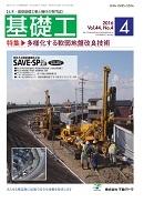基礎工4月号に「HySPEED工法」の論文が掲載されました。