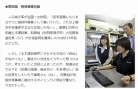 「日本経済新聞」に紹介されました。