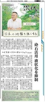愛媛新聞 えひめ経済人に紹介されました。