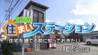 愛媛朝日テレビ「えひめ住まいステーション」に出演いたしました。