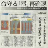 愛媛新聞に「HySPEED工法」が紹介されました