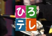 広島テレビ「ひろテレ」に出演いたしました。