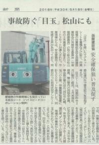 「北海道新聞」に当社が紹介されました。
