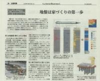 フジサンケイ ビジネスアイにハイスピード工法が紹介されました。