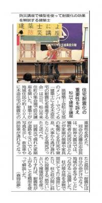 愛媛新聞 11/27(火) に弊社 社員の活動内容が掲載されました。
