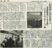 「工業技術新聞」に当社が紹介されました。