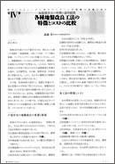 建築技術2月号 に「HySPEED工法」が紹介されました。(2013年2月号)