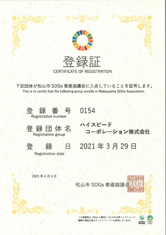 松山市SDGs推進協議会に入会しました