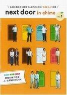 愛媛の魅力的な人・企業紹介BOOK 「next door in ehime」に紹介されました。