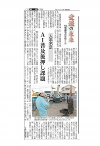 愛媛新聞に取材記事が掲載されました。