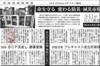 北海道建設新聞に紹介されました。