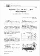 建設機械4月号 に「HySPEED工法」の論文が紹介されました。