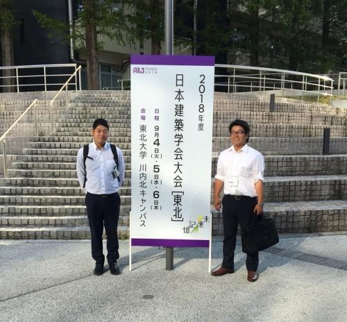 2018年度 日本建築学会大会(東北)にて発表しました。