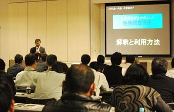 大和 眞一氏による講演  「戸建住宅用地盤調査法の問題点と新しいSDS調査法による判定」