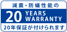 20YEARSWARRANTYオプションで安心の20年性能保証が付けられます