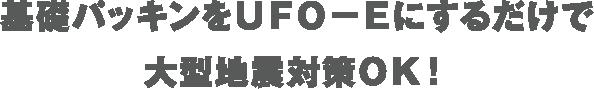 基礎パッキンをUFO-Eにするだけで大型地震対策OK!